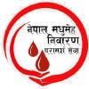 Nepal Madhumeha Nirwaran Paramarsha Sewa